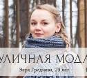Вера Гриднева, 29 лет