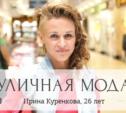 Ирина Куренкова, 26 лет