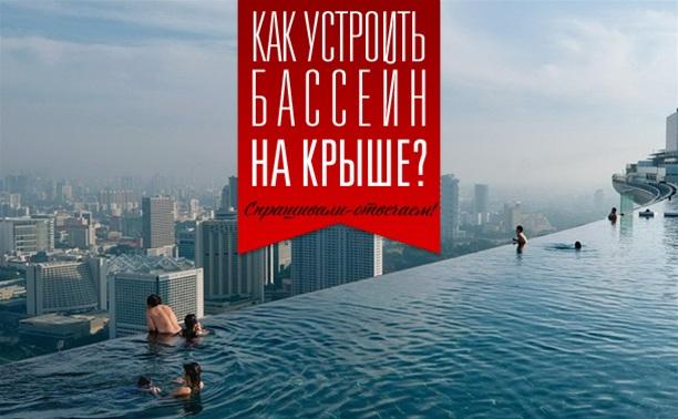 Как устроить бассейн на крыше?