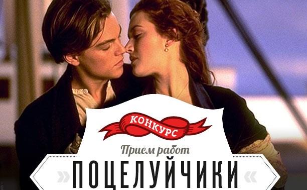 Кто целуется лучше всех?