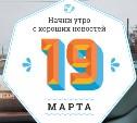 19 марта: Здесь все - Хлопик, Зайка-Хоккеист, Кот Матрос и Мышь Григорий