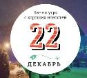"""22 декабря: Снежные человечки и """"Джеймс Бондинг"""" на свадьбе"""