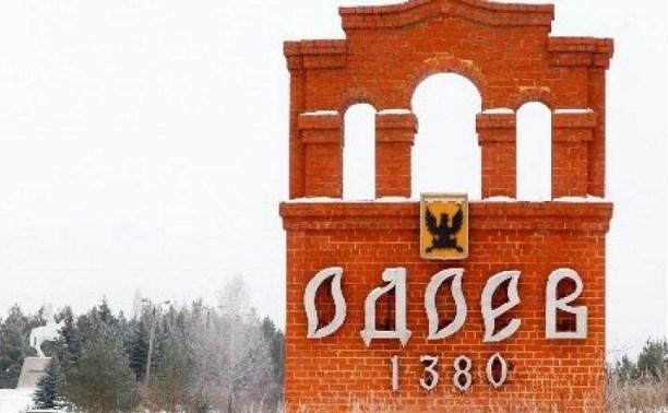 11 декабря: населенный пункт Одоево стал Одоевом