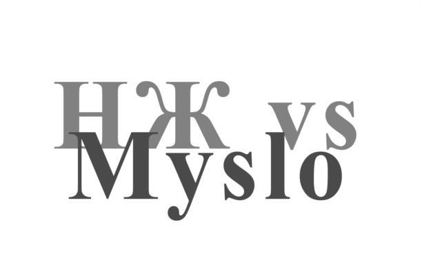 Школа журналистики: «НЖ vs Myslo.ru»