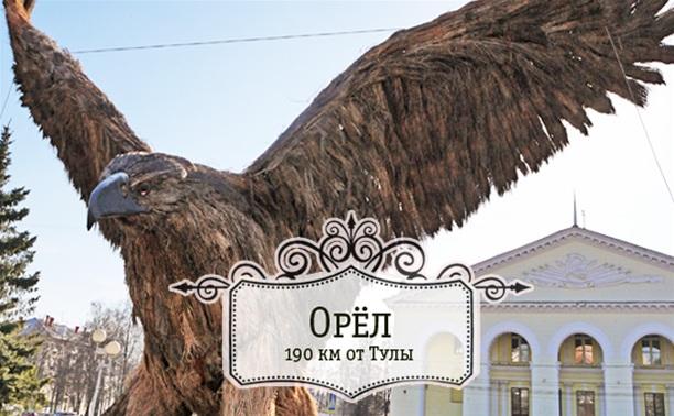 Орёл. Город первого салюта