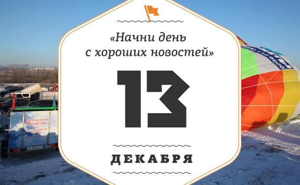 13 декабря: Котики в пятницу, 13 точно никому не навредят!=)