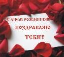 Prohodchik, С Днём Рождения!