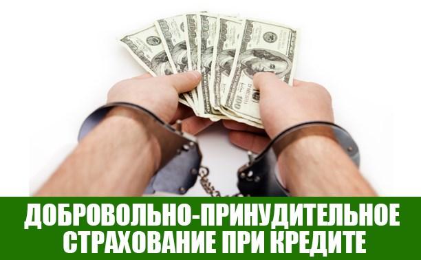 БАНКОВСКИЙ ЛИКБЕЗ: добровольно-принудительная страховка при кредите