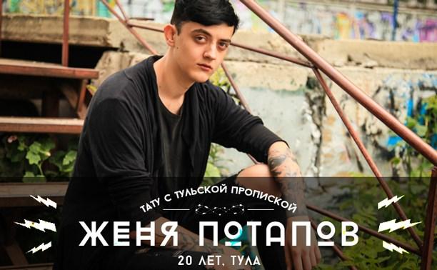 Евгений, 20 лет