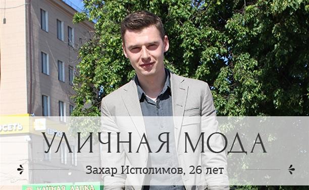 Захар Исполимов, 26 лет