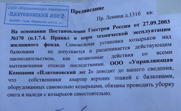 """Жесткие меры УК """"Платоновский лес-2"""""""