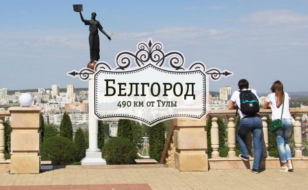 Где можно взять кредит в белгороде