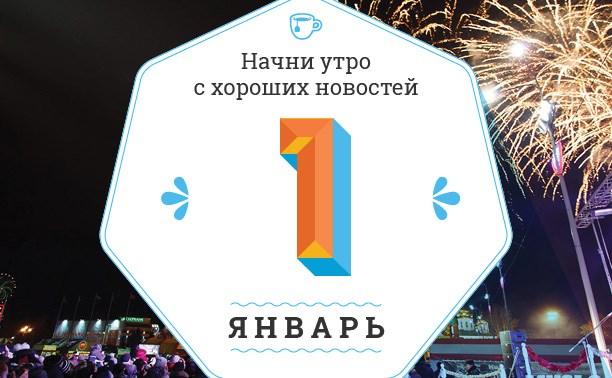 1 января: С НО-ВЫМ ГО-ДОМ!=)
