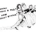 22-28 августа: Парад невест, возвращение катюши и чиновники «в законе»