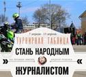 «Стань народным журналистом». 7 апреля - 13 апреля