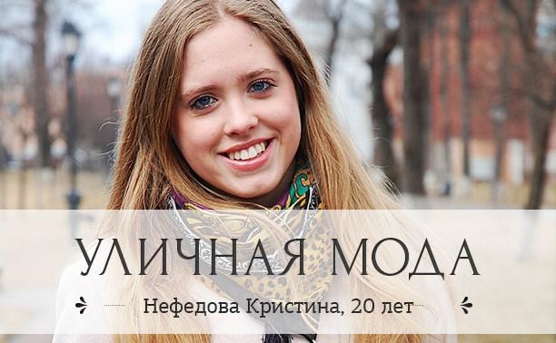 Кристина Нефедова, 20 лет