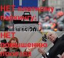 Продолжаем голосование против беспредела властей