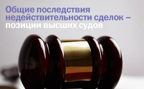 Общие последствия недействительности сделок – позиции высших судов