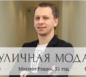 Максим Рощин, 31 год