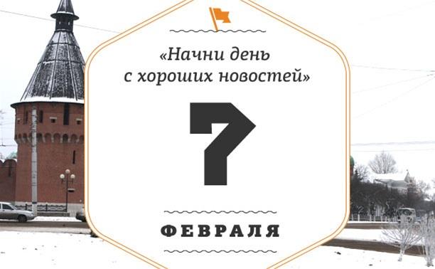 """7 февраля: А вы видели """"улыбку кремля""""?"""