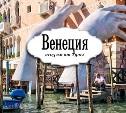 Венеция, которая меня удивила