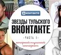 Звезды тульского ВКонтакте. Часть 1