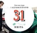 31 июля: 3D Чебурашка, копия Статуи Свободы и подарки к 1 сентября