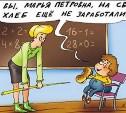 В Тульской области воспитателям и учителям сокращают зарплату