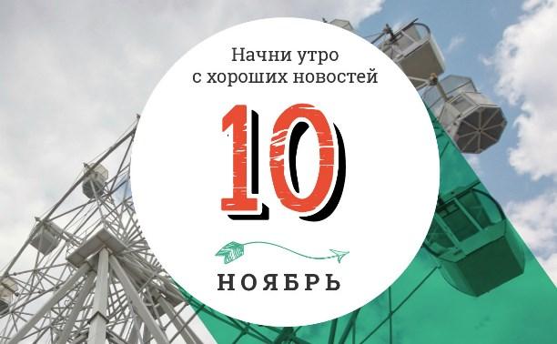 10 ноября: Жуткие рекорды и самый обаятельный паучок в мире
