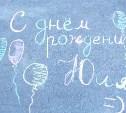 С Днем Рождения, Юлия!