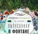 23-30 мая: Выпускники в фонтане