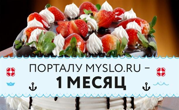 Порталу myslo.ru – 1 месяц