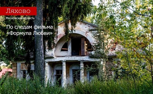 """Ляхово - по следам фильма """"Формула любви"""""""