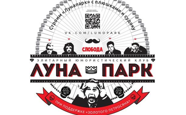 """""""Золотой Петросян"""" подводит итоги"""