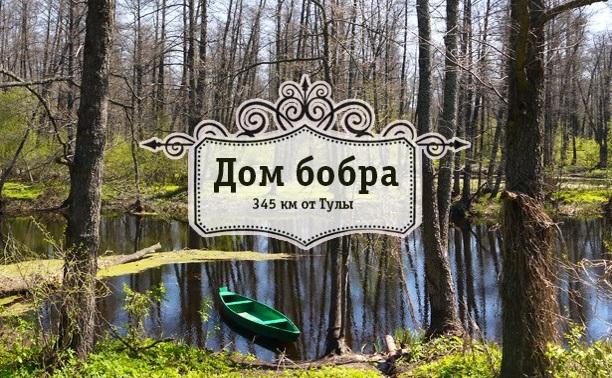 Бобровый городок и Славянский гороскоп