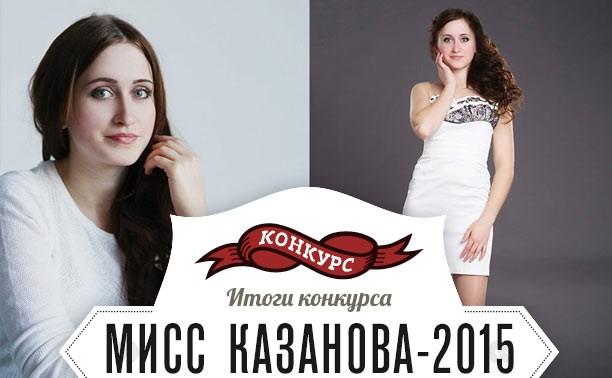 Мисс Казанова-2015 от Myslo - Татьяна Давыдова!
