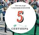 5 сентября: каким будет мир через 50 лет и огромный огурец у турка
