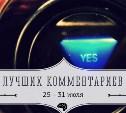 8 лучших комментариев недели: 25 - 31 июля