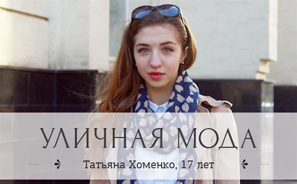 Татьяна Хоменко, 17 лет, выпускница школы