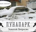 Тульская зима