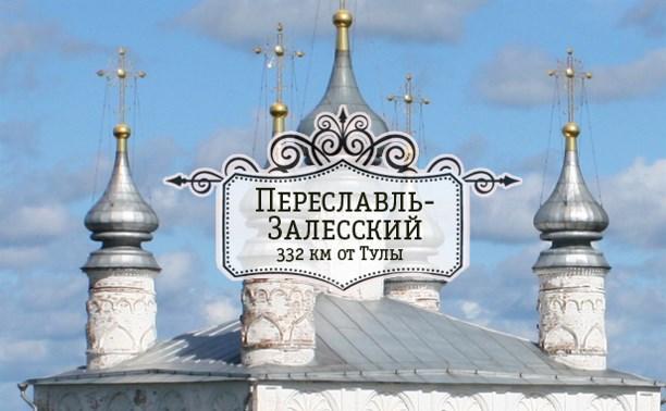 Переславль-Залесский - город монастырей и музеев