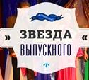 """""""Звезда выпускного"""": поздравляем победителей!"""