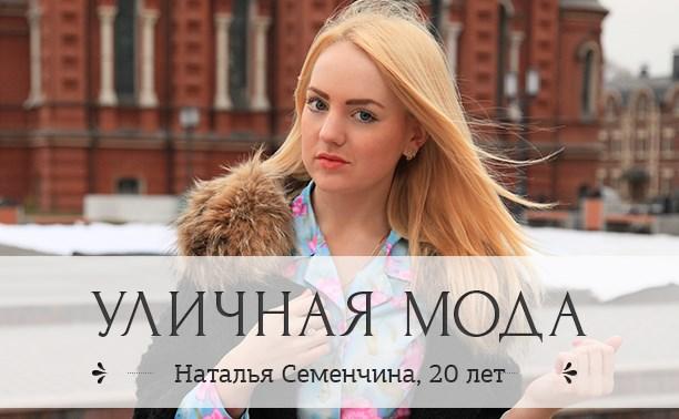 Наталья Семенчина, 20 лет