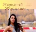 """Журнал """"Народный Журналист"""" - проба пера"""