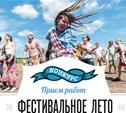 Фестивальное лето: Принимаем фотографии!