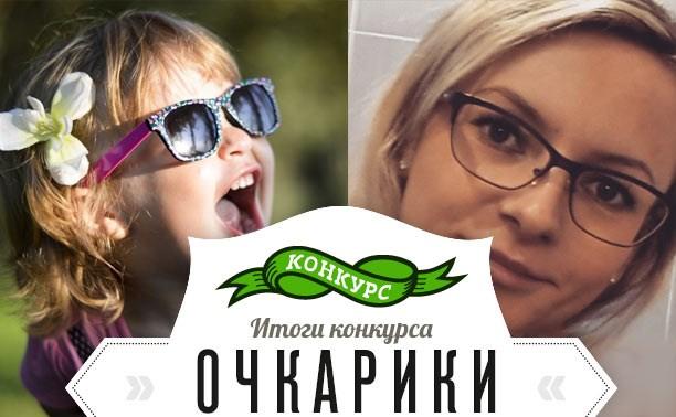 Поздравляем самых классных очкариков!