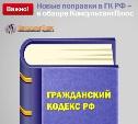 Важно! Новые поправки в ГК РФ – в обзоре КонсультантПлюс