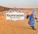 Мавритания – страна, в которой существует рабство. Видео!