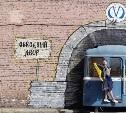 Итоги фотоконкурса «Стрит-арт»