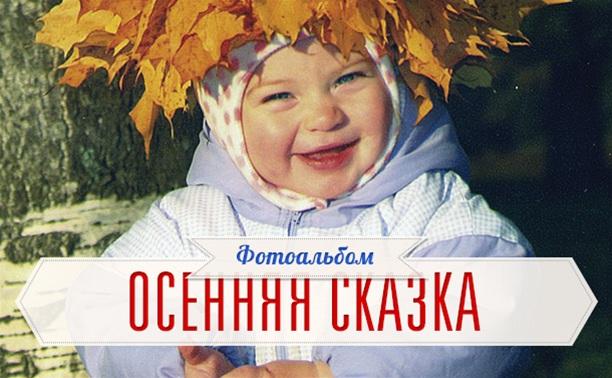 Осенняя сказка для малышей